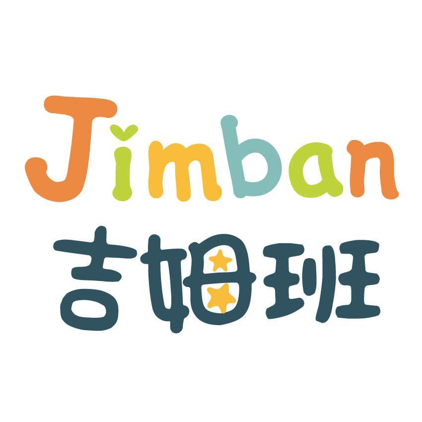Jimban吉姆班实习招聘