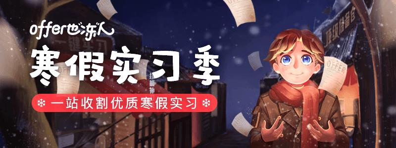 2017寒假实习季