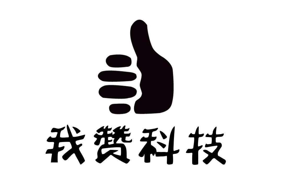 深圳我赞科技实习招聘