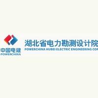 湖北省电力勘测&#xef04&#xe0fa院实习招聘