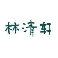 林清轩实习招聘
