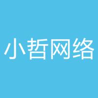 小哲&#xe74e络实习招聘