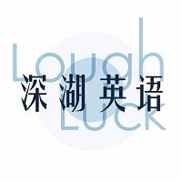 深湖英语实习招聘