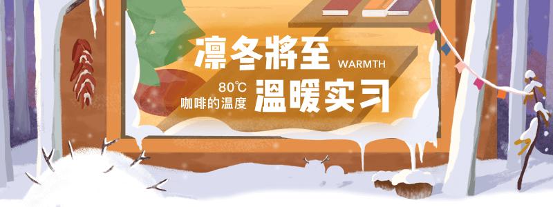 暖冬招聘专场