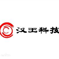汉王科技实习招聘