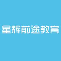 星辉&#xe0a6途教育实习招聘