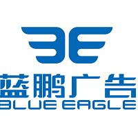 蓝鹏&#xe798&#xe73b实习招聘