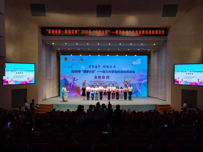 """四川大学生快看过来!2020年""""逐梦计划""""启动 - 实习僧藏经阁"""