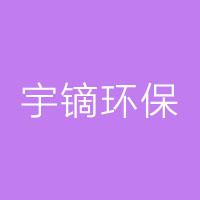 宇镝环保实习招聘