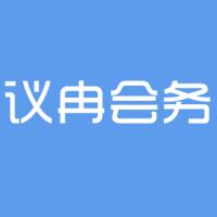 议冉&#xec33务实习招聘