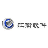 江衡&#xe8e3&#xe4fb实习招聘