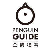 企鹅吃喝指南实习招聘