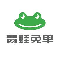 青蛙免单实习招聘