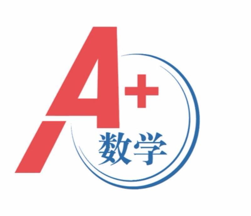 A+数学实习招聘