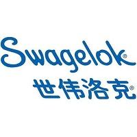 Swagelok实习招聘