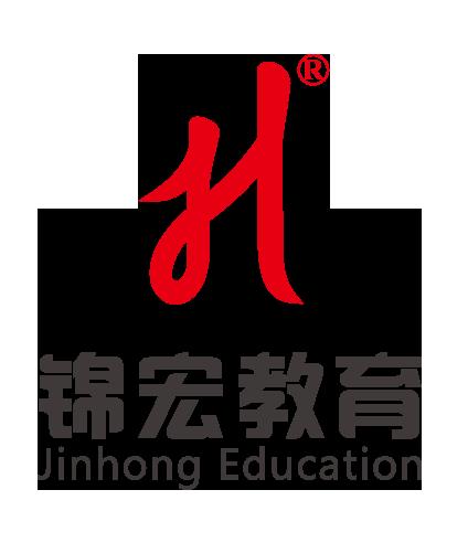 锦宏教育实习招聘
