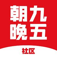 朝九晚&#xe66c社区实习招聘