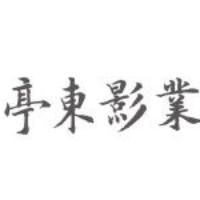 亭东影业实习招聘