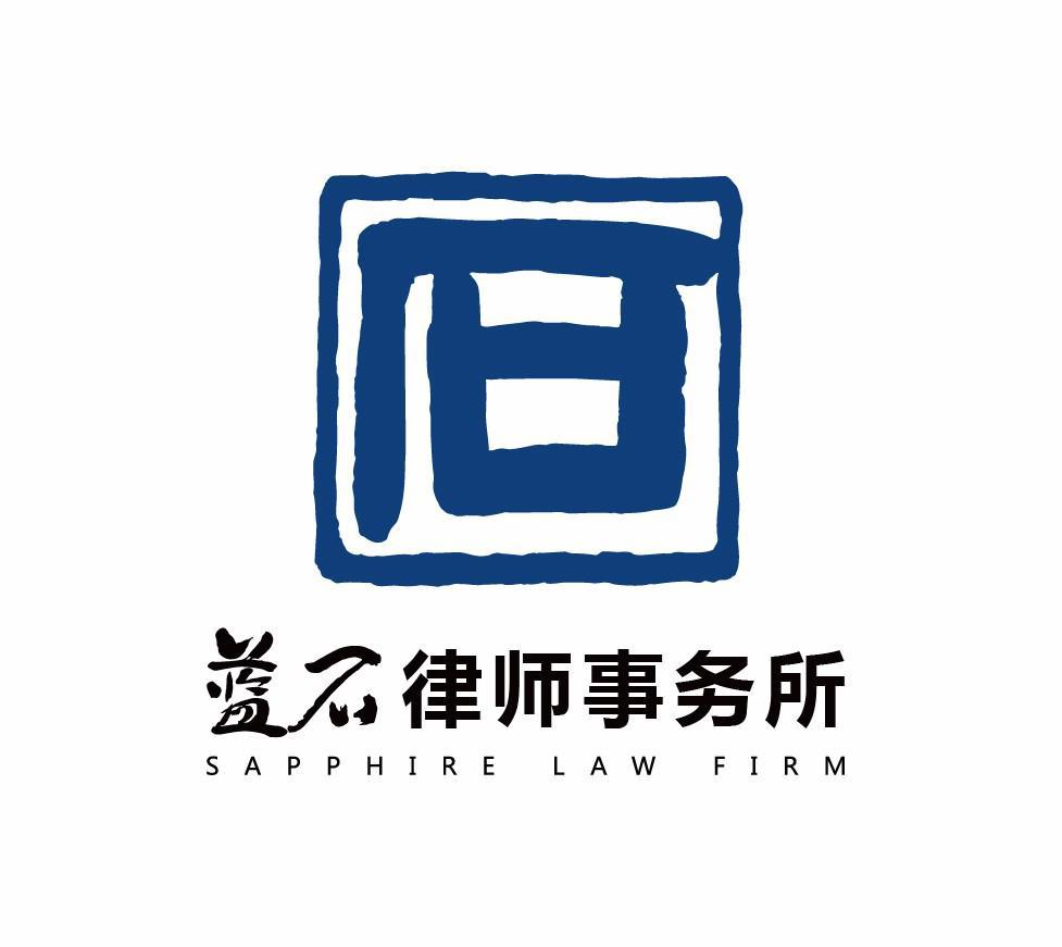 蓝石律&#xf812实习招聘