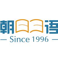 朝日日语实习招聘