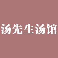 汤先&#xf0dc汤馆实习招聘