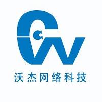 沃杰&#xf79c络科技实习招聘