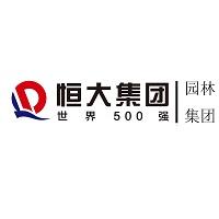 恒大园林-广州总部暑期实习生