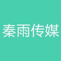 秦雨传媒实习招聘