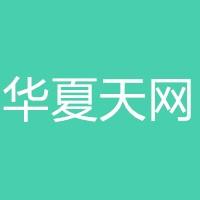 华夏&#xe766&#xf507实习招聘