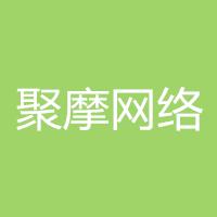 聚摩&#xee00络实习招聘