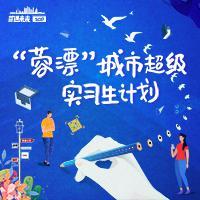 """""""蓉漂""""城市超级实习生计划实习招聘"""