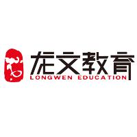 龙文教育实习招聘