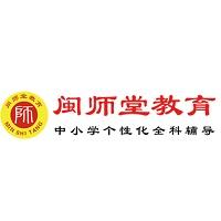 闽&#xe666堂教育实习招聘