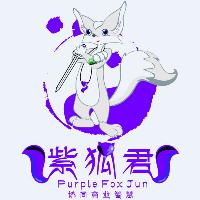 紫狐君实习招聘