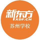 苏州新东方学校实习招聘