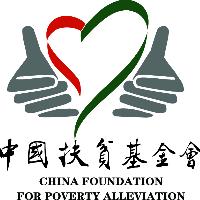 中国扶贫基金&#xe9e1实习招聘