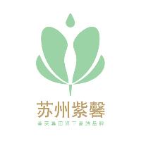 苏州紫馨实习招聘