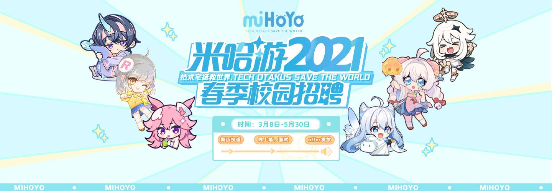 《原神》米哈游2021春招开始啦 - 实习僧藏经阁