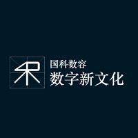中科院浙江数字内容研究院实习招聘