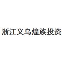 义乌煌族投资实习招聘