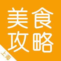 上海美食攻略实习招聘