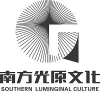 南方光原文化实习招聘