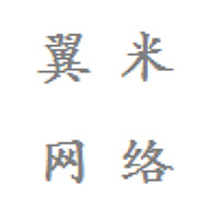 翼米&#xf095络实习招聘