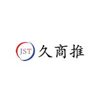 久商推&#xf505络实习招聘