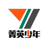 菁英少&#xe9dc实习招聘
