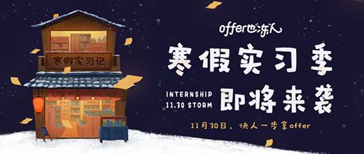 2017寒假实习招聘专场