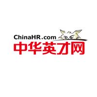 中华英才网实习招聘