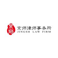 京师律师事务所实习招聘