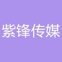 紫锋传媒实习招聘
