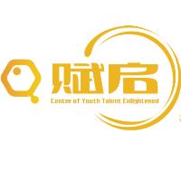 赋启青&#xe0f0发展中心实习招聘